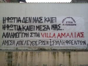 pano_xalkidona-21-12-2012