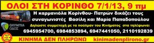 banner  ΚΟΡΙΝΘΟΣ1 ΔΙΚΗ 7-1-13