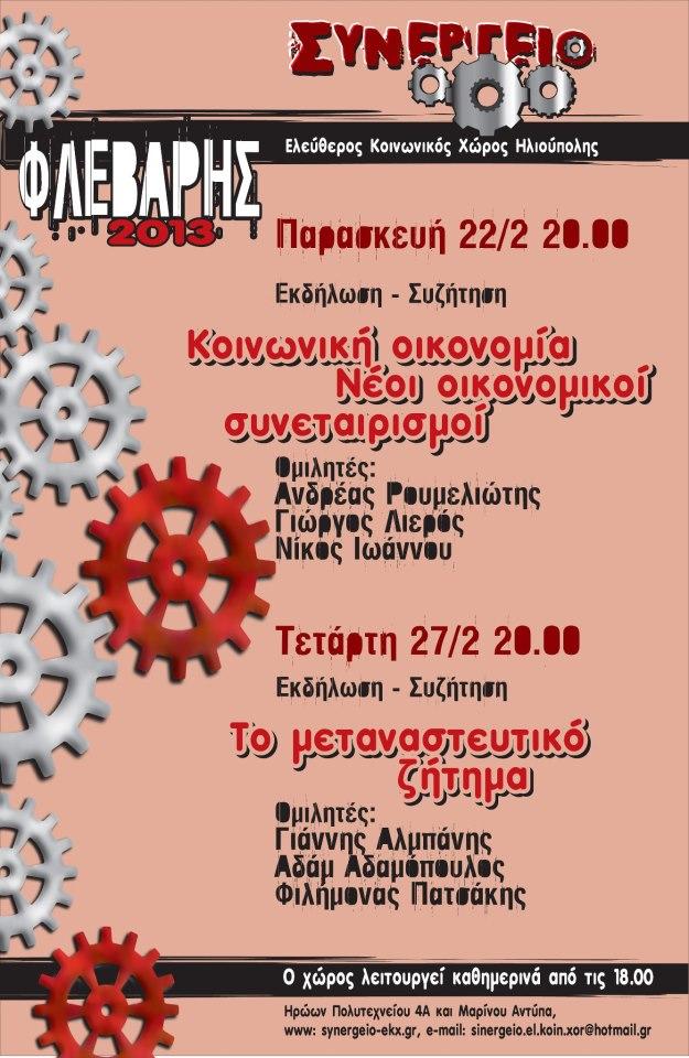 387530_143138922518068_2046913291_n