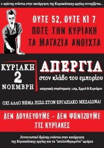 synt_drasis_apergia_kyr_2_11_141