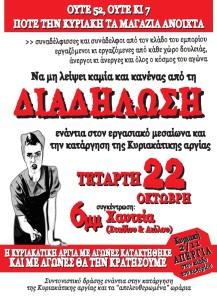 synt_drasis_diadilosi_tet_22_10_141